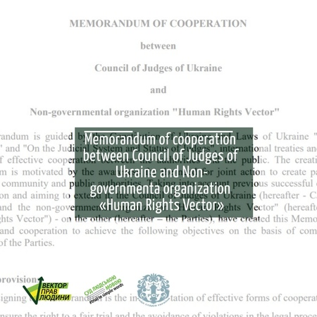 Memorandum of cooperation between Council of Judges of Ukraine and Non-governmenta organization «Human Rights Vector»